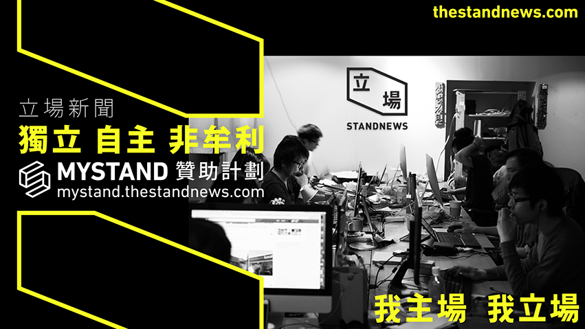 Stand News Live Streaming Online