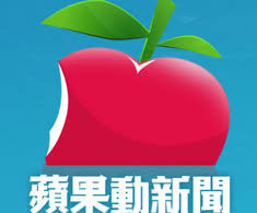 Hong Kong Apple Daily Live Watch Online