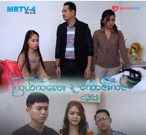 Stars of Heaven (PART -19) Live on MRTV-4