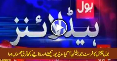 Bol News HD Live Streaming