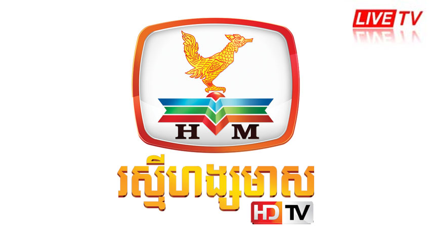Hang Meas HDTV From Cambodia Live