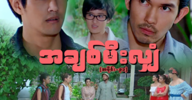 The flame of love (PART -31) Watch Channel 7 Myanmar Live