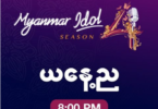 Myanmar Idol Season 4 Channel 9