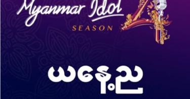 Myanmar Idol Season 4 Channel 9