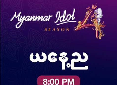 Myanmar Idol Season 4 Channel 9 Myanmar Live