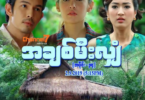 The-flame-of-love-PART-34-Channel-7-Myanmar-Live