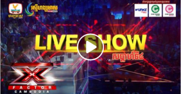 X Factor Cambodia Live Show Week 4 Today