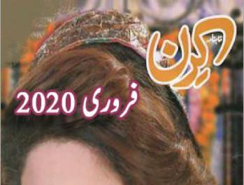 kiran-Digest-February-2020