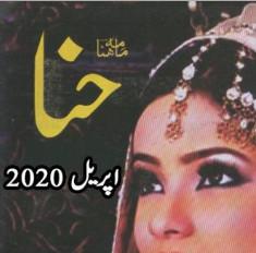Hina-Digest-April-2020