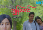 -hate-my-most-Part-16-MRTV-4-Live-TV-from-Myanmar