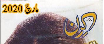Kiran Digest March 2020 Free Download
