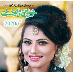 Khawateen Digest May 2020 Download PDF and Read Onilne