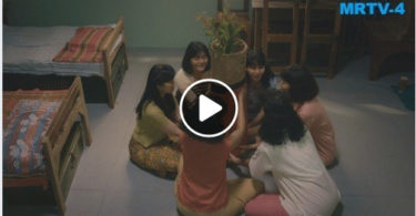 Guru (Part 1) Watch On MRTV-4 Live Pyone Play Myanmar