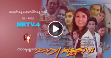 Eternal Mandalay (Part 3)
