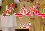 Aik Anokha Aik Albeli By Naema Naz Novel Free Pdf Download