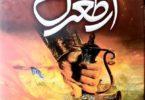 Ertugrul Ghazi Novel By Muhammad Irfan Ramay