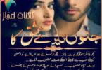 Junoon Tery Ishq Ka By Kainat Ijaz