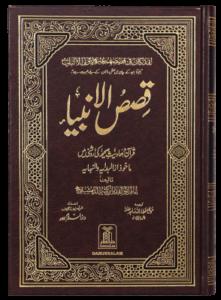 Qasas ul Anbiya by Imam Ibn Katheer in Urdu