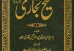 Sahih Bukhari Pdf Book Complete 8 Volume Urdu and English