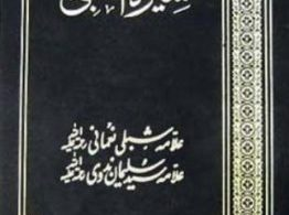 Seerat un Nabi (PBUH) By Maulana Shibli Nomani in Urdu