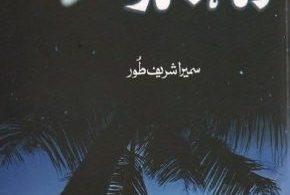 Toota Hua Tara Novel by Sumaira Sharif Toor PDF Novel