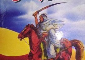 Urdu Novel Akhri Chattan By Naseem Hijazi