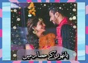 Urdu Novel Bahon Ke Hisar Main By Qamrosh Shehk Complete