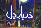 Urdu Novel Darbar e Dil by Umera Ahmed