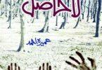 Urdu Novel La Hasil By Umera Ahmed PDF