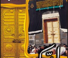 Urdu Novel Labbiak By Mumtaz Mufti PDF