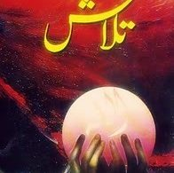 Urdu Novel Talash By Mumtaz Mufi Pdf Download