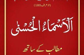 Asma ul Husna With English Meanings
