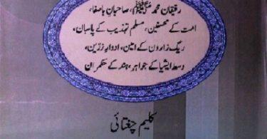Azeem Musalman Shakhsiyat Book