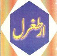 Ertughral Ghazi Biography By Charagh Hassan Hasrat