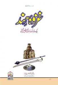 Ghazwa tul Hind By Dr. Asmatullaah Book Download