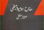 Homeopathic Urdu Book by Mumtaz Mufti
