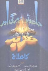 Jadu Tona Mirgi Aur Nazar Bad Ka Ilaaj Urdu Book