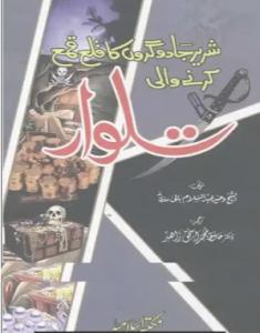 Kala Jadu Ka Tor Urdu Book PDF Shrir Jado Ka Qila Qama