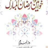 Khawteen Aur Ramzan ul Mubarak PDF Book