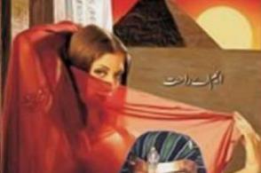 Neel Mehal Ki Raqasa Urdu Novel M.A Rahat