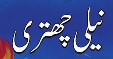 Neeli Chatri Urdu Novel