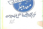 Old Hikmat Book Amraz Meda Jigar in Urdu