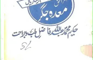 Old Hikmat Book Amraz Meda Jigar in Urdu
