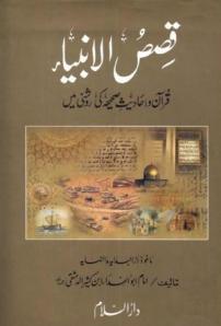 Qasas ul Ambiya a.s by Imam Ibne Kaseer