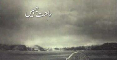 Safar Tamam Hua Urdu Novel