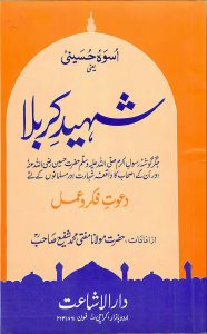 Shaheed e Karbal By Mufti Muhammad Shafi r.a