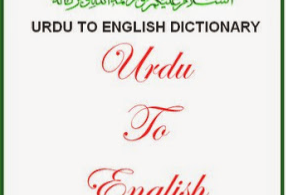 Urdu To English Dictionary In PDF
