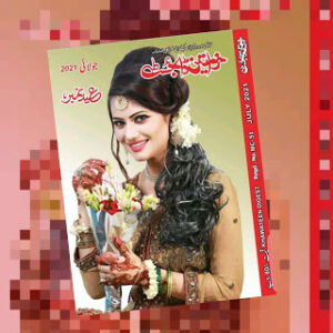 Khawateen Digest July 2021 All Monthly Digests