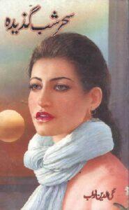 Sehar Shab Gazeeda by Mohiuddin Nawab