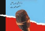 14 August Speech in Urdu